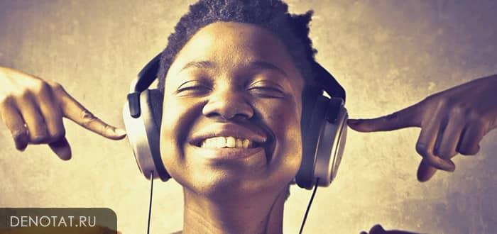 Как влияет музыка на человека и его жизнь?