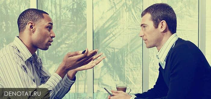 Что значит коммуникабельность для человека?