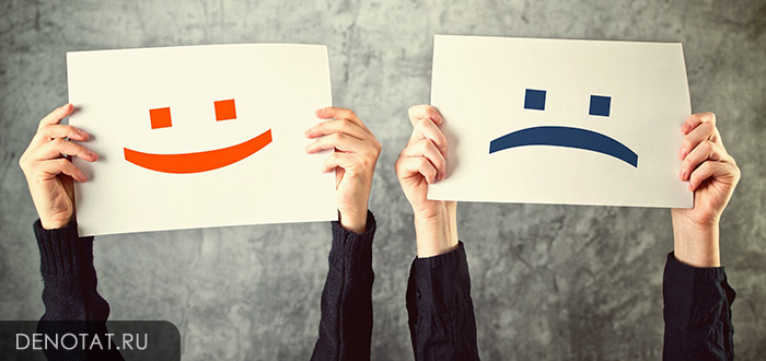 Позитивное мышление – это основа самосовершенствования?