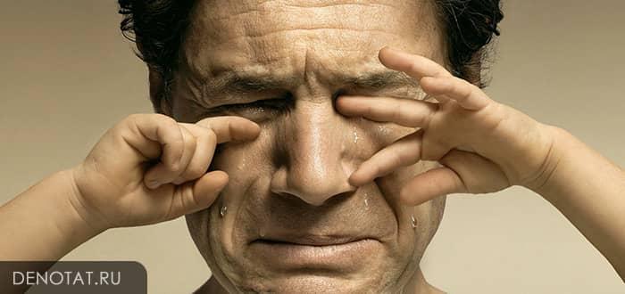 Характеристика меланхолика: плюсы и минусы плаксивой личности