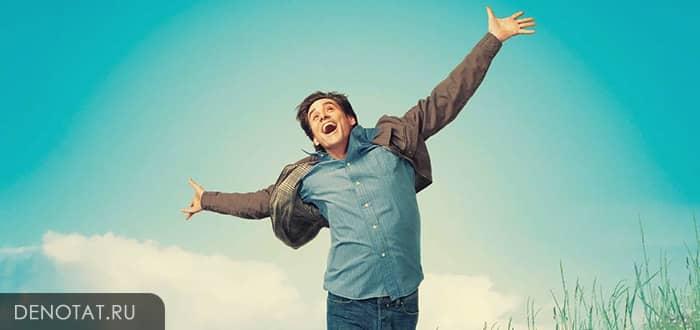 Энтузиазм - что это такое и как сохранять воодушевление
