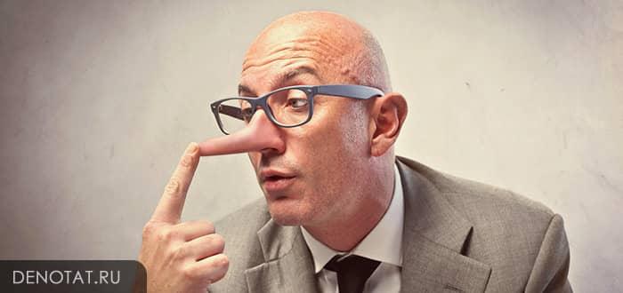 Как определить, что человек врет: 10 признаков по 4 реакциям
