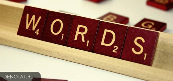 Как повысить словарный запас: мощные упражнения и приемы