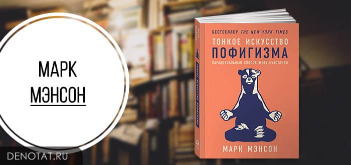 """Рецензия на книгу """"Тонкое искусство пофигизма"""" Марк Мэнсон"""