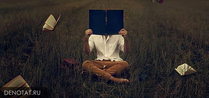 Для чего нужно читать книги и какие лучше выбрать?
