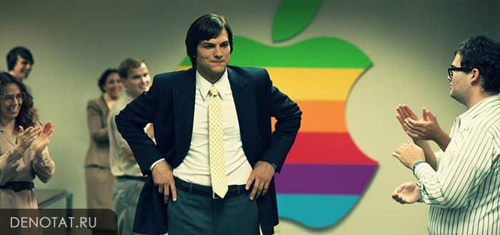 Фильм «Джобс: Империя соблазна» - история создания Apple