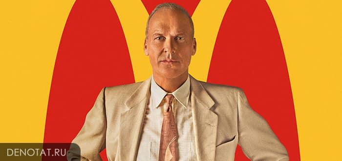 Фильм про «Макдоналдс» «Основатель»: создание мировой империи