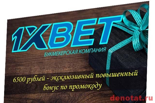 букмекерская контора 1xbet мобильная версия