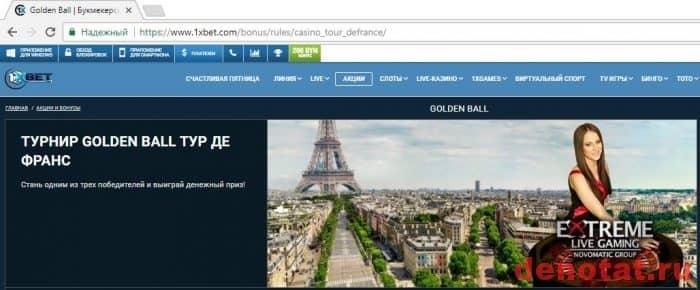 Акция Париж