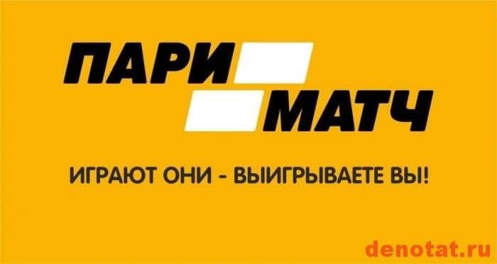 PariMatch войти