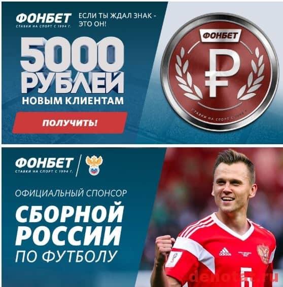 Фонбет 5000