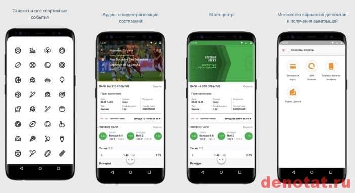 мобильное приложение букмекерская скачать фонбет контора