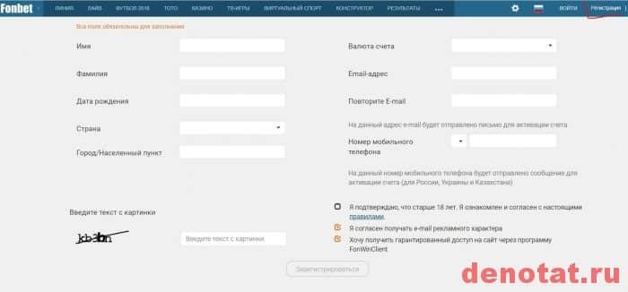 FonBet регистрация в один клик