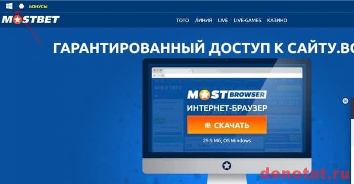 MostBet скачать на майкрософт
