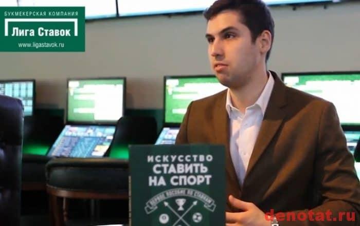 LigaStavok скачать на майкрософт