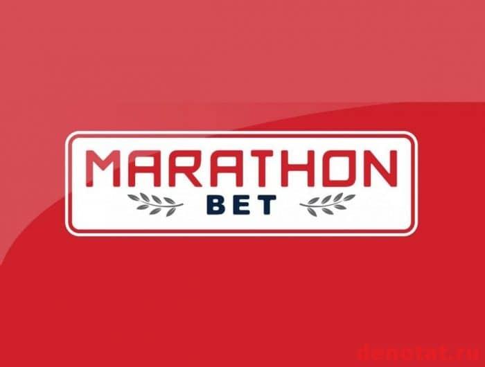 Marathon войти