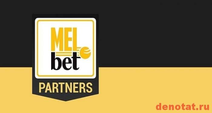 MelBet войти