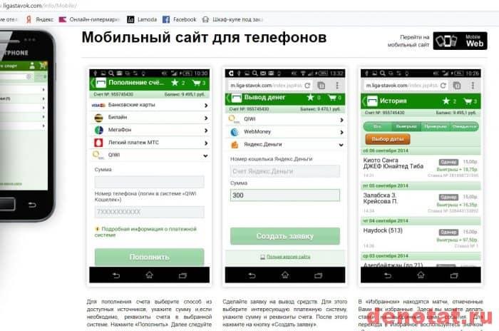 букмекерская контора LigaStavok мобильная версия