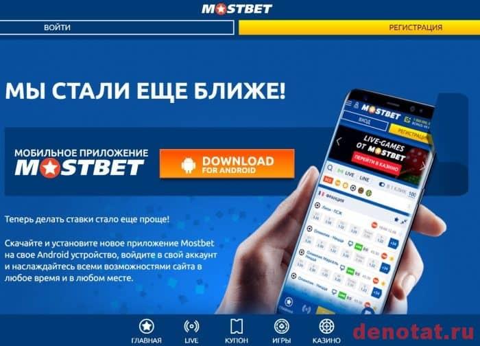 скачать букмекерскую контору MostBet на андроид