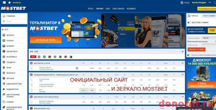 букмекерская контора MostBet мобильная версия