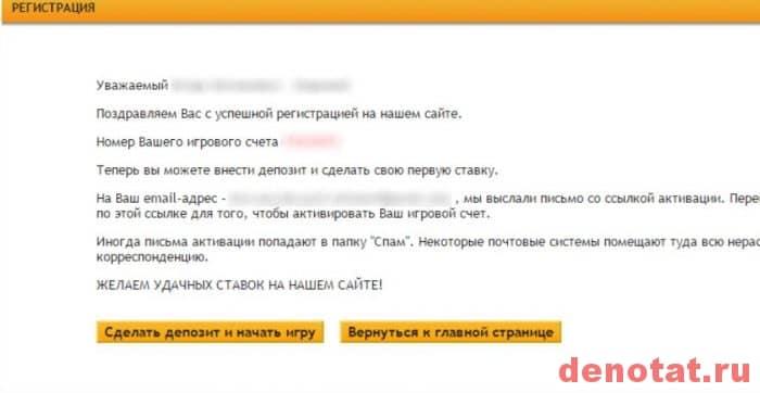 Подтверждение регистрации Париматч
