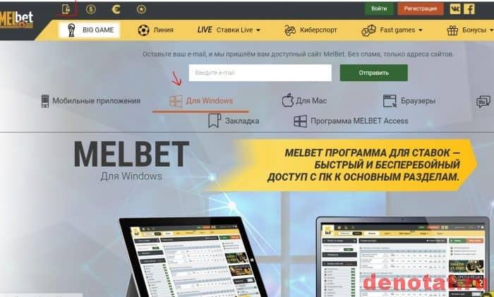 MelBet скачать на майкрософт