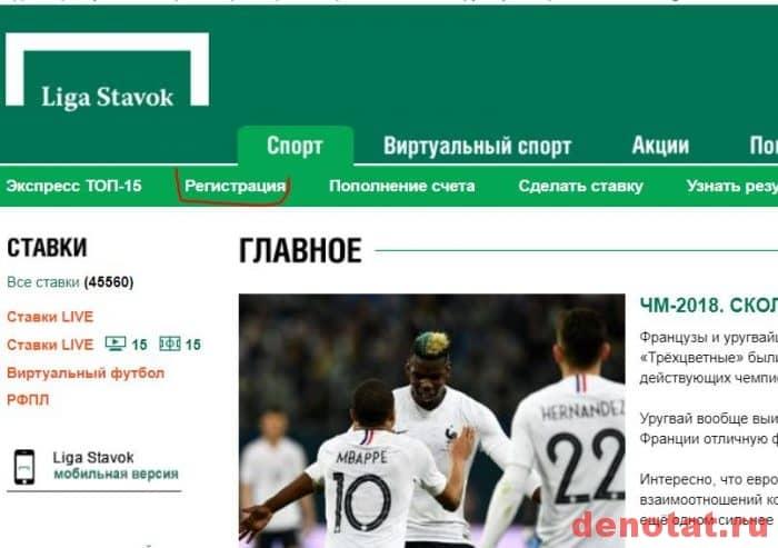 LigaStavok регистрация в один клик